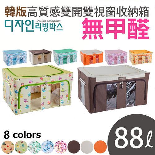 【FL+】韓版無甲醛高質感雙視窗雙開收納箱-88公升~花色任選