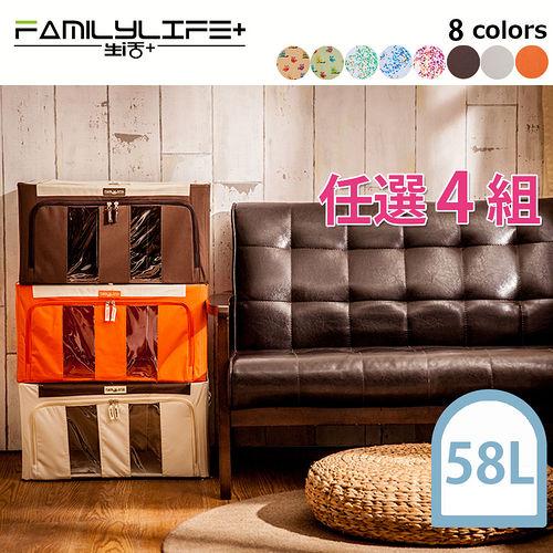 【FL+】韓版無甲醛高質感雙視窗雙開收納箱-58公升~任選4件