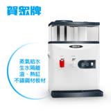 [賀眾牌]溫熱開飲機UW-252BW-1
