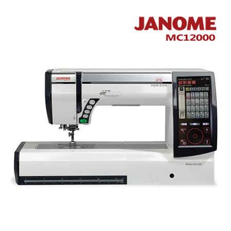 日本車樂美JANOME超強新機種 電腦型刺繡縫紉機MC12000
