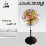 金展輝16吋 3D立體 360度八方吹商業用涼風扇 A-1611