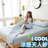 La Veda 【I Cool】涼感天人紗床包+枕套單人二件組(藍)