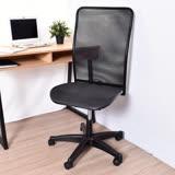【凱堡】Asuka全網高背辦公椅/電腦椅