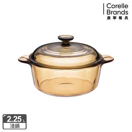 美國康寧 Visions 2.25L晶彩透明鍋