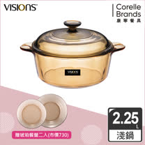 美國康寧 Visions<br/>2.25L晶彩透明鍋