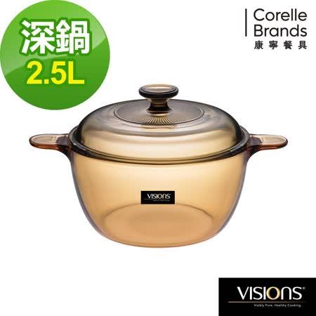 【美國康寧 Visions】 2.5L晶彩透明深鍋