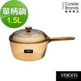 【美國康寧 Visions】 1.5L單柄晶彩透明鍋