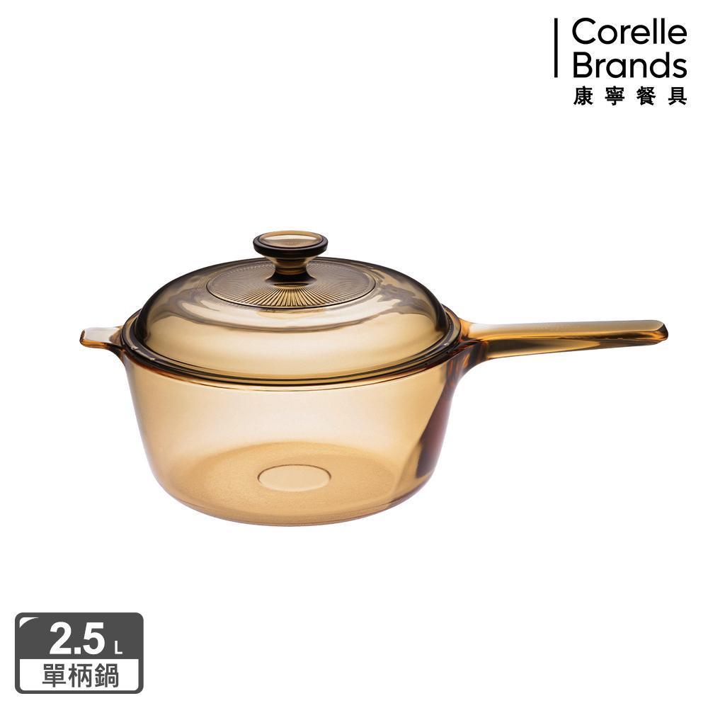 【美國康寧 Visions】 2.5L單柄晶彩透明鍋