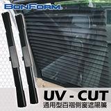 日本【BONFORM】通用型百摺側窗遮陽簾