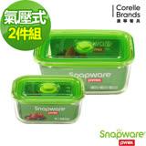 Snapware 康寧密扣 Eco One Touch 氣壓式玻璃保鮮盒2件組(201)