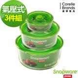 【Snapware 康寧密扣】Eco One Touch 氣壓式玻璃保鮮盒3件組(301)