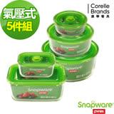 【Snapware 康寧密扣】Eco One Touch 氣壓式玻璃保鮮盒5件組(501)