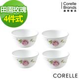CORELLE 康寧-田園玫瑰4件式餐盤組 (402)