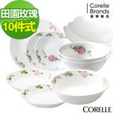 CORELLE 康寧-田園玫瑰10件式餐盤組 (1001)