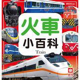 【幼福】火車小百科(正方彩色精裝書144頁)