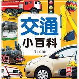 【幼福】交通小百科(正方彩色精裝書144頁)
