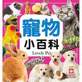 【幼福】寵物小百科(正方彩色精裝書144頁)