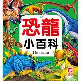 【幼福】恐龍小百科(正方彩色精裝書144頁)