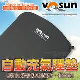 【VOSUN】台灣製造 豪華經典超輕2.5cm自動充氣睡墊(僅565g)/ FB-134