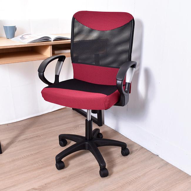 ~凱堡~凱斯鋼網背辦公椅 銀段扶手電腦椅 三色