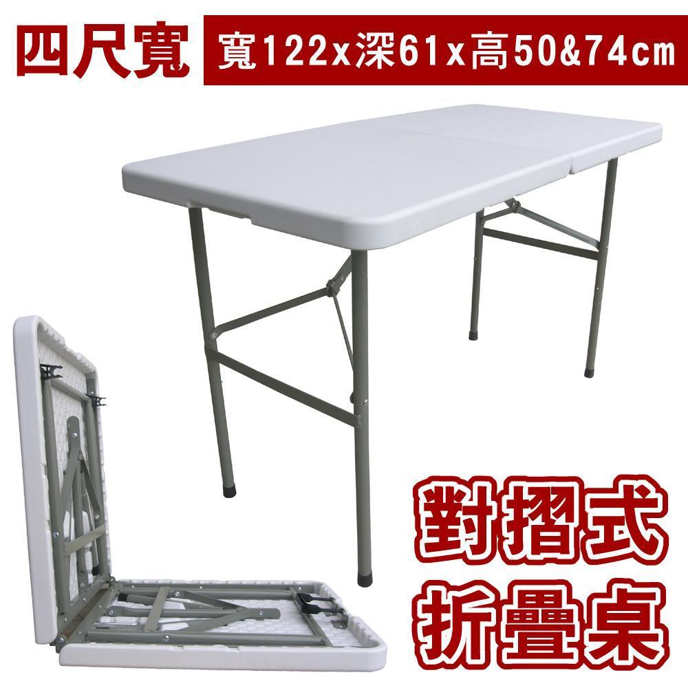 【免工具】二段式可調整高低-對疊折疊桌/書桌/工作桌/野餐桌/露營桌/拜拜桌(1入/組)