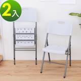 【免工具】折疊椅/休閒椅/會客椅(2入/組)
