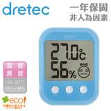 【日本DRETEC】『歐菲普拉斯』中暑流感溫濕度計-藍