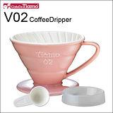 Tiamo V02 陶瓷雙色濾杯組(螺旋)(粉紅色) 附滴水盤 量匙 HG5544PK