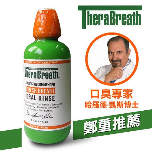 Thera Breath- 口腔異味對策專業級配方潄口水(473ml)--3 瓶組