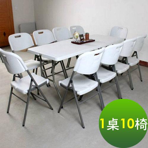 【免工具】(6尺寬度)對疊折疊桌椅組/餐桌椅組/洽談桌椅組(1桌10椅)