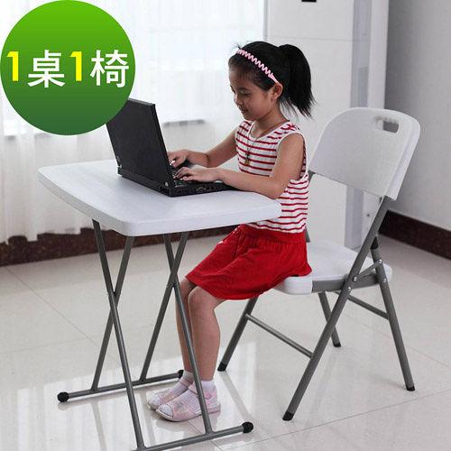 【免工具】六段式可調整-折疊桌椅組/電腦桌椅組/休閒桌椅組(1桌1椅)