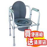 【舞動創意】鋁合金折疊防鏽便器椅-7003
