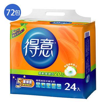 得意優質抽取式衛生紙100抽*72包(箱)