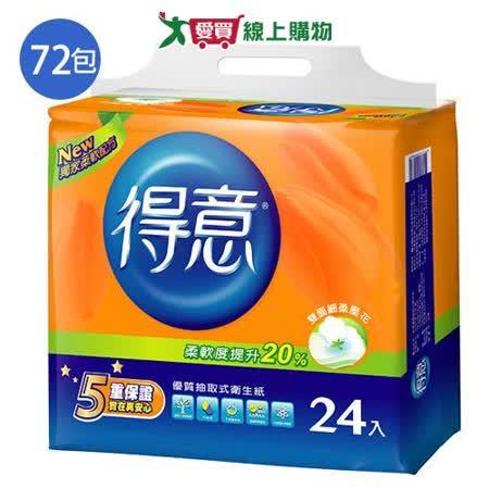 得意優質抽取式衛生紙100抽72包(箱)
