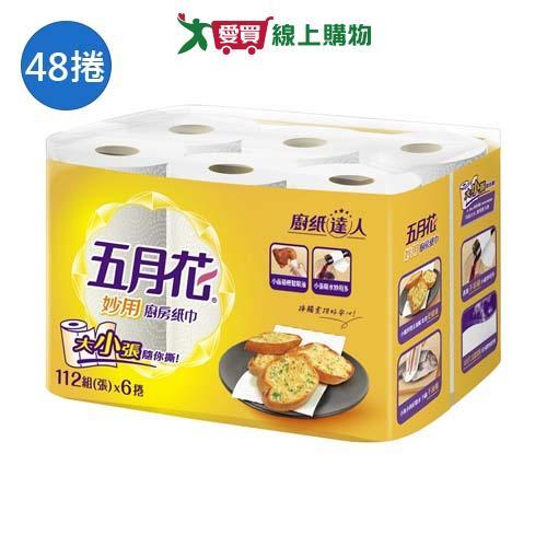 五月花妙用廚房紙巾112組*48捲(箱)