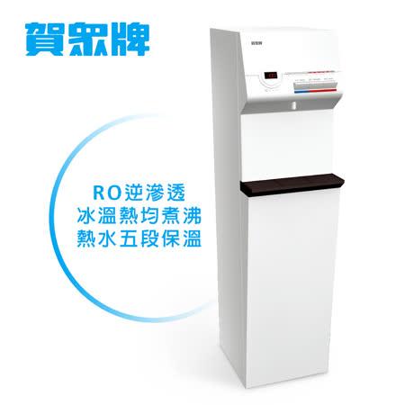 [賀眾牌] 微電腦冰溫熱磁化RO飲水機 UR-632AW-1