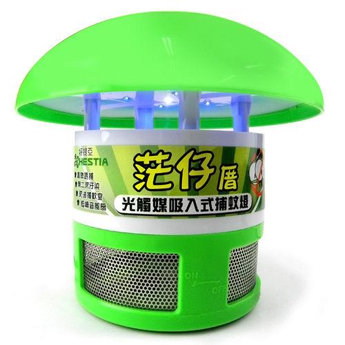 【HESTIA】茫仔厝II代-光觸媒LED捕蚊燈-健康綠
