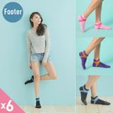 【Footer除臭襪】輕壓力足弓除臭襪6雙入-女款(T92M-四色任選)