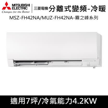 三菱電機標準7坪用【頂級霧之峰】變頻冷暖分離式MSZ/MUZ-FH42NA