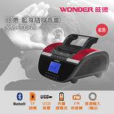 WONDER旺德 藍芽隨身音響 WS-T004U