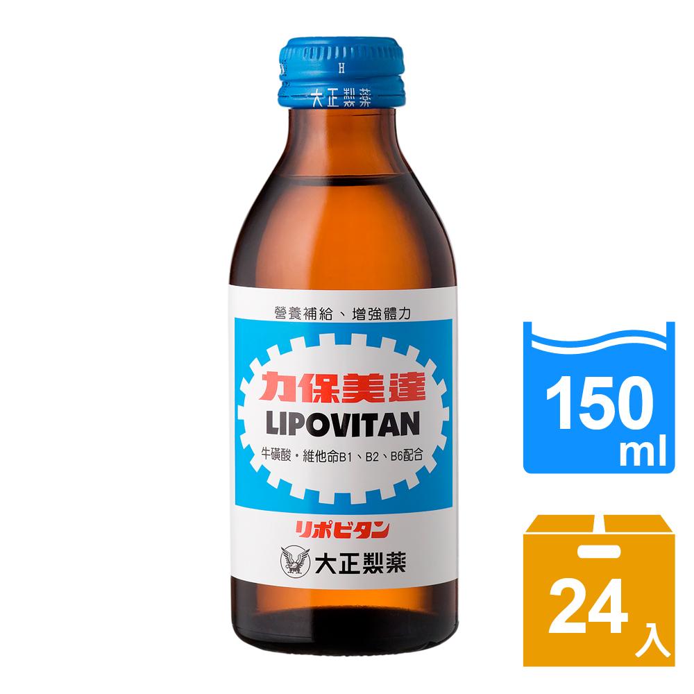 ~大正製藥~力保美達150ml~24入