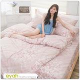 eyah【浪漫花語】100%純棉雙人被套床包四件組