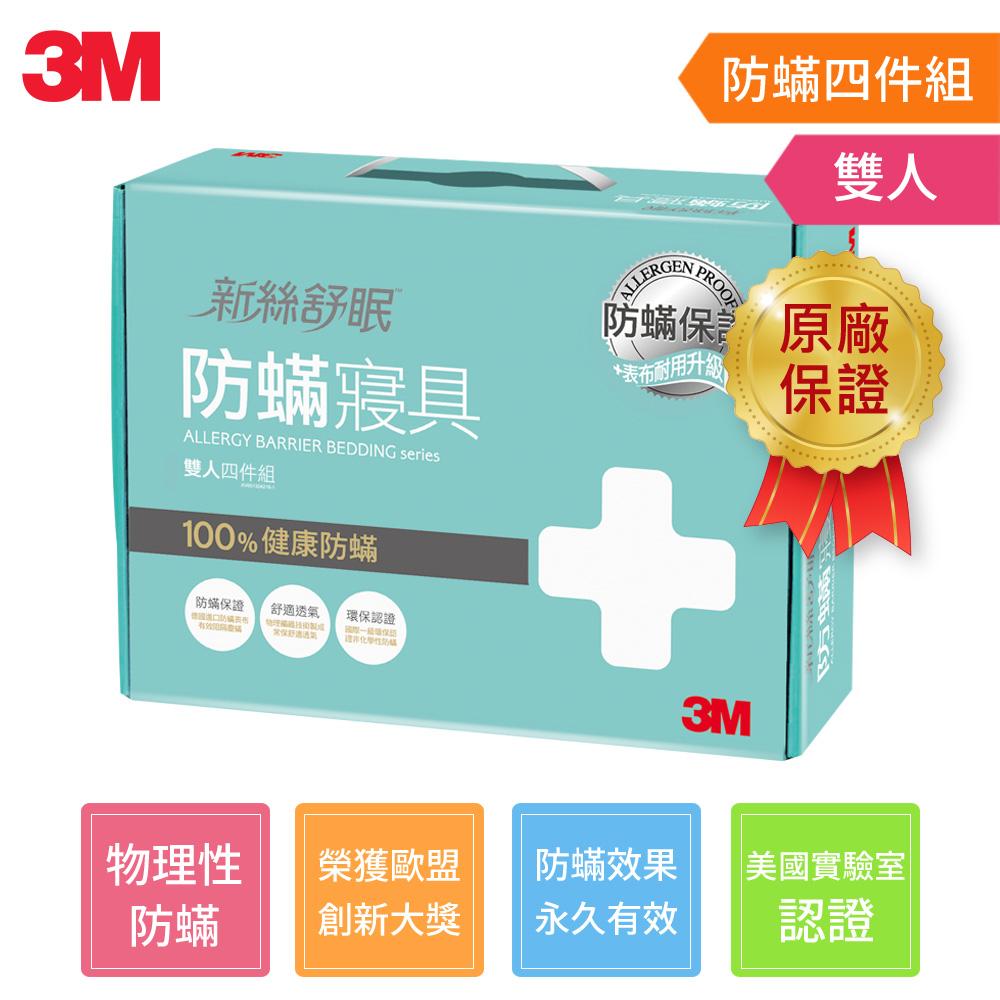 【3M-送聲寶陶瓷電暖器】新絲舒眠 防蹣寢具雙人四件組