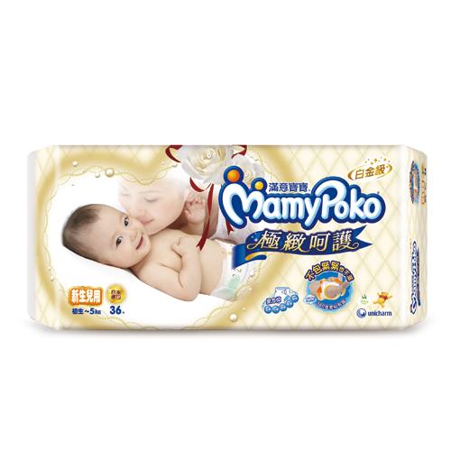 滿意寶寶極致呵護新生兒紙尿褲36片