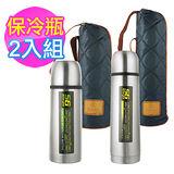 【日本PEARL LIFE】不鏽鋼真空運動保冷瓶/保溫杯500ml+300ml(2入組)