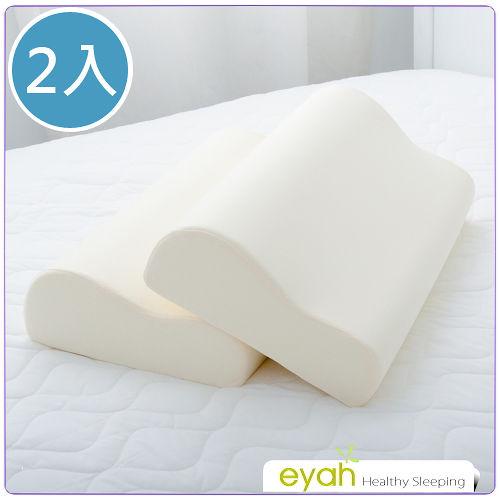 【eyah宜雅】生醫科技乳膠枕-工學型-2入組