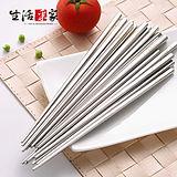 【生活采家】用餐新選擇#304不鏽鋼10雙入方形筷組#99342