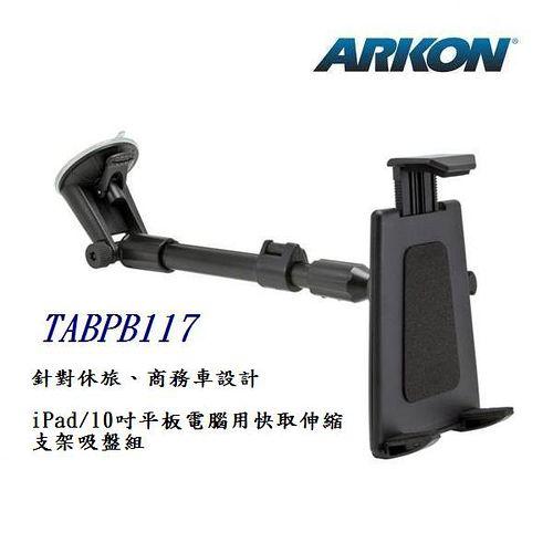 ~ 第一品牌ARKON~休旅 商務車用iPad 10 吋平板電腦快取伸縮支架吸盤組  TA