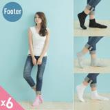 【Footer除臭襪】女款輕壓力單色素面除臭襪6雙入(女款T97-八色任選)