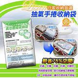 【任選】行家首選簡便型真空收納袋系列-小1入